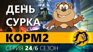 КOPM2. ДЕНЬ СУРКА. 24 серия. 6 сезон