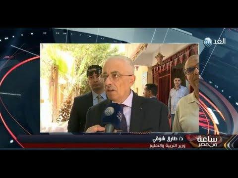 العرب اليوم - شاهد: وزير التعليم المصري يشيد بتطبيق نظام