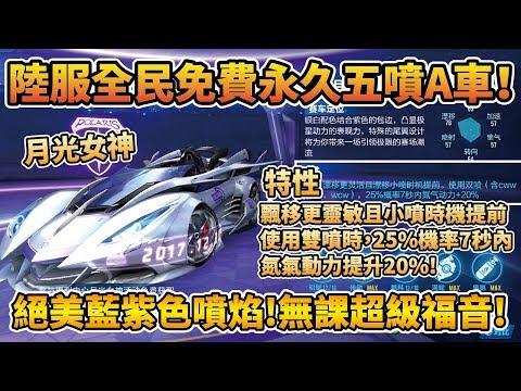 """小草-實測""""月光女神"""",免費領取的A車"""