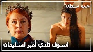 هرم تختار جارية من أجل سليمان -  حريم السلطان الحلقة 106