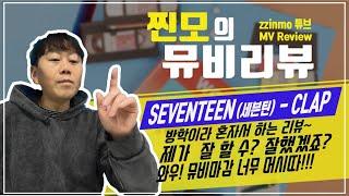 현 교수와 제자들이 함께하는 뮤직비디오 리뷰, 세븐틴(SEVENTEEN)  '박수' (CLAP)