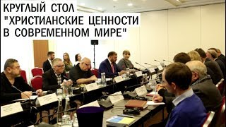 О защите христианских ценностей в Европе и Украине