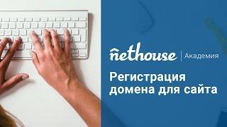 Регистрация домена на сайте