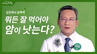 [김진목의 암팩첵] 뭐든 잘 먹어야 암이 낫는다?