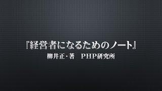 『経営者になるためのノート』柳井正・著PHP研究所