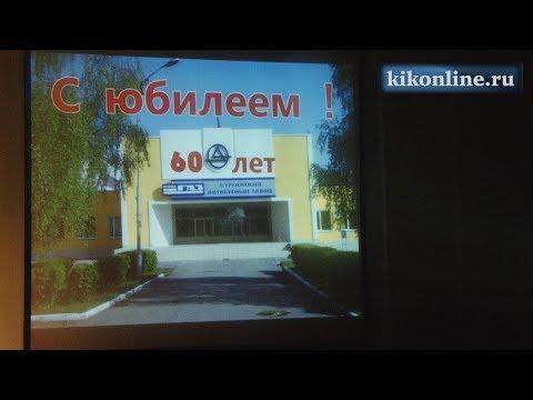 Автобусному заводу 60 лет