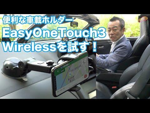 便利な車載ホルダー、EasyOneTouch3 Wirelessを試す!