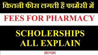 FEES FOR  PHARMACY IN 2018 | KITNA PAISA LAGTA HAI | GOVERMENT SCHOLERSHIPS FOR PHARMACY | EBC | OBC