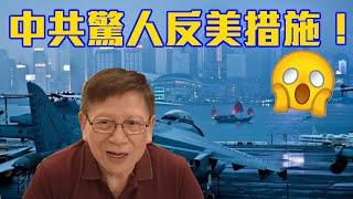 中共驚人反美措施!!〈蕭若元:蕭氏新聞台〉2019-12-03