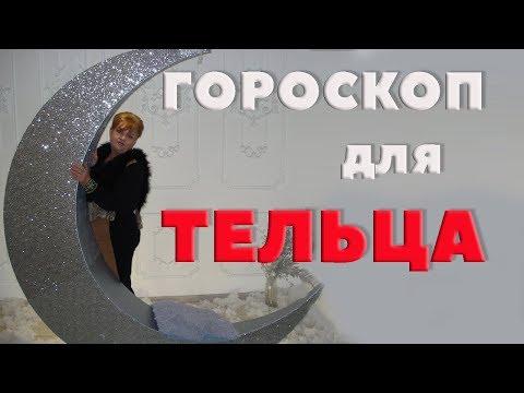 Нумерологический гороскоп евдокимовой