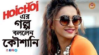 হৈচৈ এর গল্প বললেন কৌশানি   Hoichoi Unlimited   Dev   Koushani   Puja   Aniket Chattopadhyay