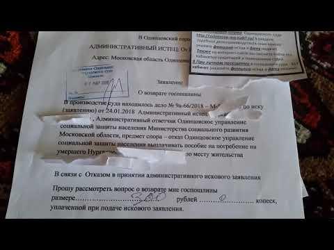 Возврат госпошлины заявление Одинцовский городской суд