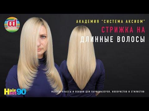 Стрижка Лесенка на длинные волосы HairSet #90