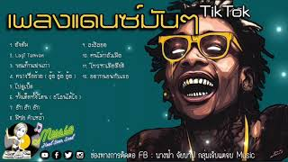 Gambar cover เพลงแดนซ์มันๆ TikTok - FB : นางฟ้า จัยบาป กลุ่มเจ็บแต่จบ Music 💔
