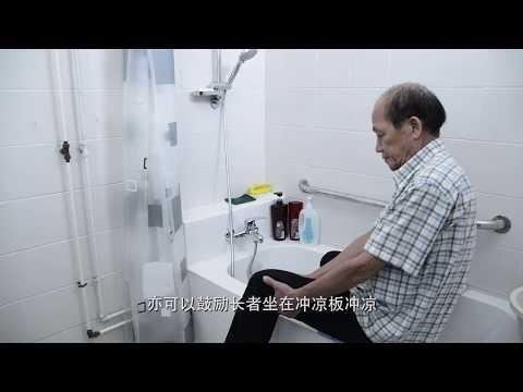 影片: 家居安全辅助工具