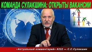 АК #222 «Команда Сулакшина: открыты вакансии» Степан Сулакшин