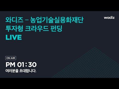 '투자형 크라우드펀딩 단계별 100% 활용법' by 와디즈X실용화재단