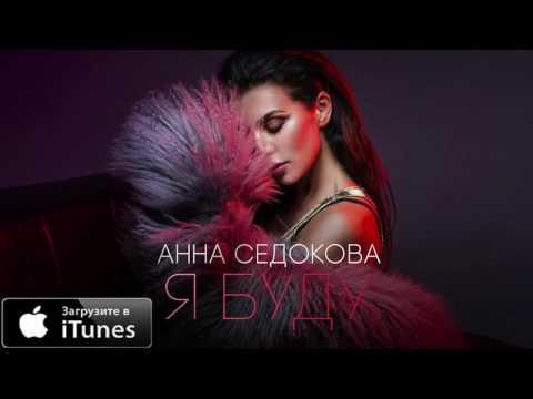 Анна Седокова - Я буду(официальное аудио)