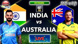 🔴Live: IND Vs AUS 1st One Day   Live Scores and Commentary   14 JAN 2020 I LIVE CRICKET