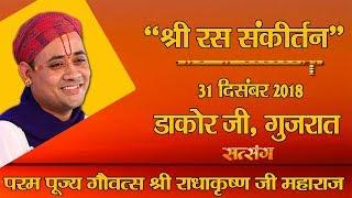 Live - Shri Ras Sankirtan By PP. Radha Krishna Ji Maharaj - 31 December | Dakor | Gujrat