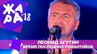 Леонид Агутин  - Время последних романтиков  (ЖАРА В БАКУ Live, 2018)