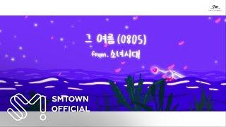 [STATION] Girls' Generation 소녀시대 '그 여름 (0805)' MV