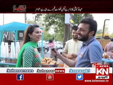 Shiqayat 02 June 2019 | Kohenoor News Pakistan