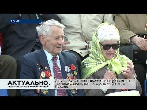 Актуально Псков / 13.04.2021