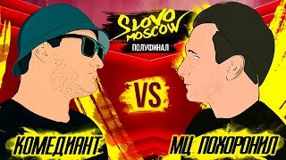 SLOVO MOSCOW - КОМЕДИАНТ vs МЦ ПОХОРОНИЛ (S3 - 1/2)