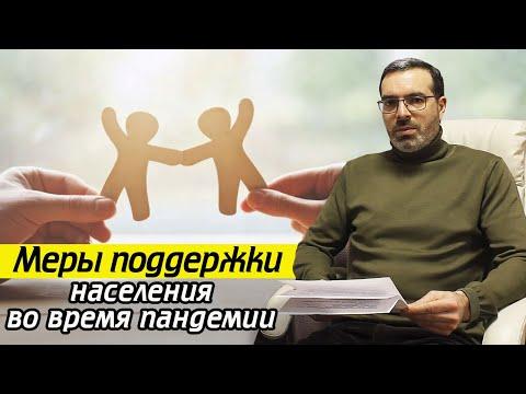 Положена ли вам материальная помощь? Меры поддержки населения России в период самоизоляции