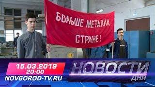 15.03.2019 Новости дня 20:00