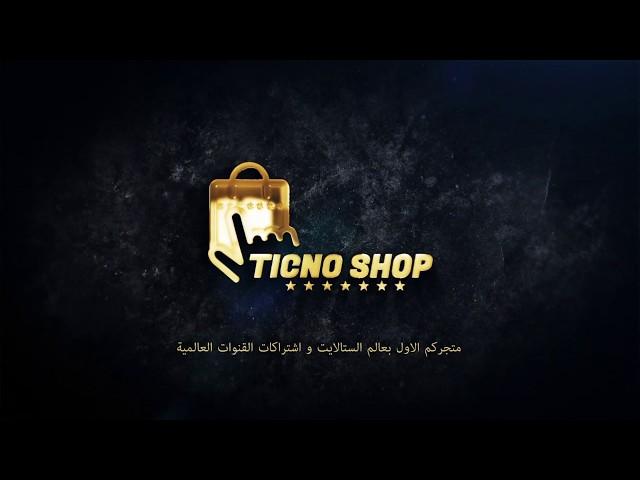 رابط شرح للتطبيق من صاحبنا متجر تكنو شوب