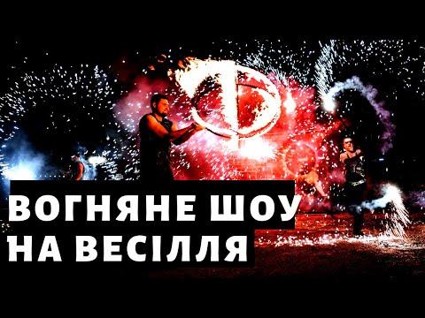"""Яскраве ФАЄРШОУ на весілля """"НІКАЛЕКС"""", відео 6"""
