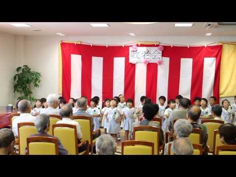 【慶応幼稚園(愛媛・松山)】デイサービスセンター訪問3(ようかい体操第一)