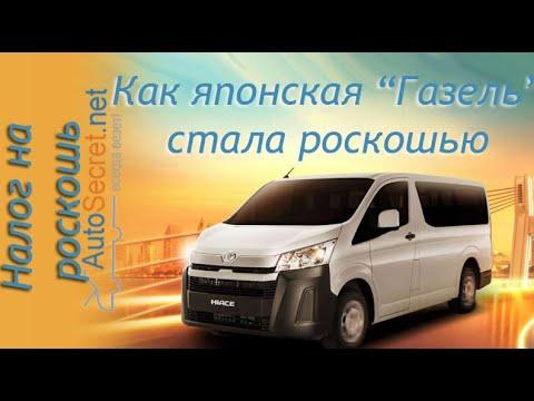 Транспортный налог на роскошь в России