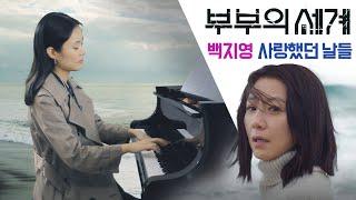 부부의세계 OST 백지영 - 사랑했던날들 피아노커버