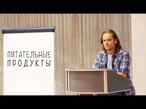 Роман Милованов про самые питательные продукты.