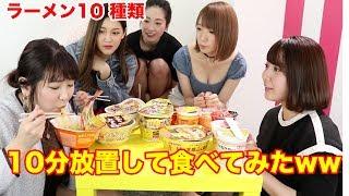 色々なラーメン10分放置して食べたら劇的に美味しくなるのはあるの??