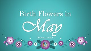 Korean Birth Flowers for May