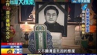 中天新聞》「世紀懸案」尹清楓! 洪案步後塵「尹案第二」?