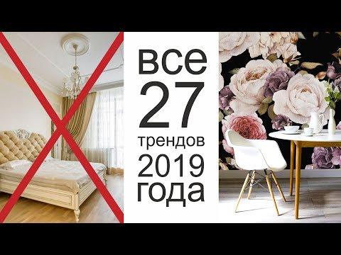 Все 27 трендов 2019 года в дизайне интерьеров