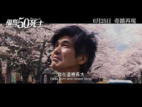 福島50死士電影海報
