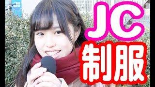 【制服紹介vol.4】JC ファッション 学生服 女子 スカート
