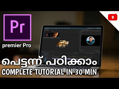 Premier pro Malayalam tutorial | Learn how to use premier pro in Malayalam