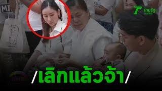 แทค-ภรรยา ออกอีเวนต์คู่ก่อนประกาศเลิกฟ้าผ่า   11-09-62   บันเทิงไทยรัฐ