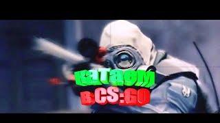 Катаем в CS-GO с Владосом