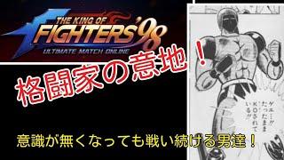 初心者無課金微課金必見!【格闘家の闘争本能!】意識が無くなっても戦い続ける男達!【 The King Of Fighters'98 UMOL】