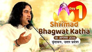 Shri Devkinandan Thakur Ji - Shrimad Bhagwat Katha - Vrindavan Uttar Pradesh - Day 01 - 18-08-2016