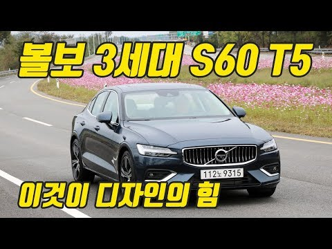 Global Auto News 글로벌 볼보 The New S60