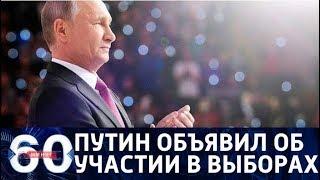 60 минут. Путин объявил о своем участии в выборах президента России в 2018 году. От 06.12.2017